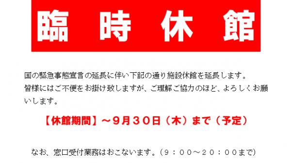 【9/10更新】施設の臨時休館延長について